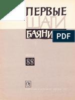 Soviétique Compositeur Moscou 1971 - Premiers pas Accordéoniste (Numéro 88).pdf