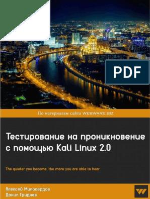 kali linux 20 скачать торрент русская версия 64-bit iso