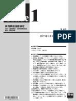 2016-3-1ji-1kyu.pdf