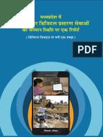मध्यप्रदेश में ब्रॉडबैंड और डिजिटल प्रसारण सेवाओं की वर्तमान स्थिति पर एक रिपोर्ट