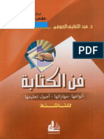 فن الكتابة للناشئة ـ د. عبد اللطيف الصوفي.pdf