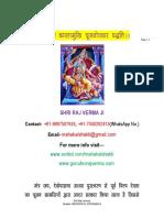 Shri Baglamukhi Pujan Vidhi (श्री बगलामुखि पूजन विधि)