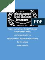 Η Αφίσα του Διεθνούς Φεστιβάλ Ψηφιακού Κινηματογράφου στην Αθήνα