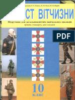Захист Вітчизни (10 Клас).2011