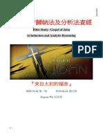 約翰福音歸納分析法 2009年版(1) 2018年修訂版 (I) 1-9章