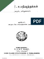 Sri Devi Upanishads
