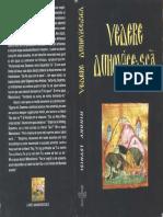 Vedere Duhovnicească - Anonim - 1999