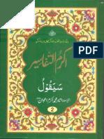 Parah - 2 - Akram ut Tafaseer by Maulana Akram Awan MZA