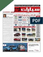 Cars Supplement(58)09-02-2017