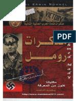 مذكرات رومل.pdf