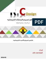 ملخص تصميم الاعمدة الخرسانية Reinforced Concrete Column Design Summary.pdf