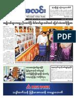 Myanma Alinn Daily_ 9 March  2017 Newpapers.pdf
