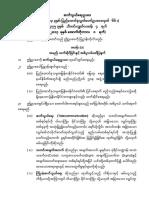 Myanmar Communication Law ~  ဆက္သြယ္ေရးဥပေဒ