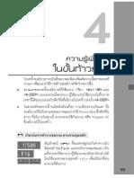 Canon 450D manual 69-94