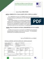 ΠΑΚΟΕ Δ.Τ. 52 από 01-07-2010