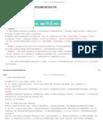 九个案例三大方面全方位揭秘电站辅机振动的日常.pdf