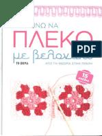 Mathaino.na.pleko.me.velonaki.pdf
