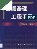 储罐基础工程手册