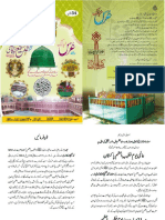 34th Urs Shareef Magazine 2017