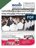 Myanma Alinn Daily_ 10 March  2017 Newpapers.pdf