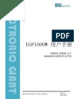 EGP1000W_manual_20110509.pdf