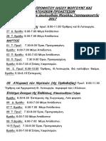 Πρόγραμμα   Μεγάλης Τεσσαρακοστῆς 2017 - Program for Holy Lent 2017