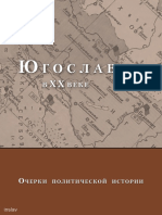 Jugoslavija v XX Veke / Югославия в ХХ веке. Очерки политической истории
