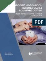 საარჩევნო კამპანიის დაფინანსება საქართველოში- 2016 წლის საპარლამენტო არჩევნები