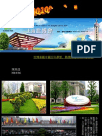 2010上海世博會巡禮 Shanghai Expo