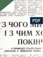 V. Brioukhovetsky, Z tchoho my potchaly... L.Ou. 29.05.1993