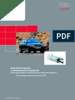 vnx.su-ssp-241_aud-allroad-quattro.pdf