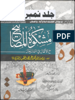 MISHKAAT_JILD-03 (Complete & With Tahkeem-o-Takhreej of Sheikh Hafiz Zubair Ali Zai r.a)