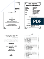 Sant Mahatma Vicharak Aur Islam-Hindi