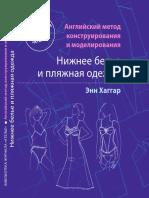 Confeccion de Ropa Interior y Ropa de Playa en Ruso