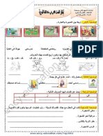 Arabic 1ap17 2trim6