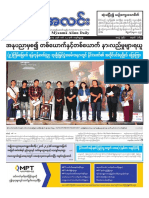 Myanma Alinn Daily_ 12 March  2017 Newpapers.pdf
