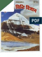 3 Himalay Darshanam.pdf
