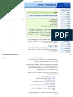 אנציקלופדיה יהודית דעת - מבול ;