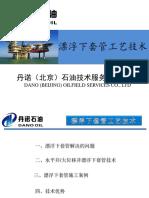 漂浮下套管工艺技术介绍.pdf