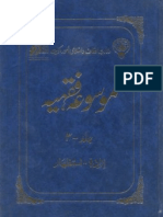 mosuaa fiqhiyah urdu_3