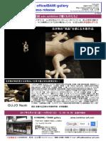 COMBINE 公庄直樹 「囁くものたち」 プレスリリース