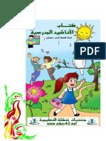 كتاب الأناشيد المدرسية لغة عربية سنة أولى إبتدائي