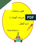 كتاب متاهات حروف الهجاء لغة عربية سنة أولى إبتدائي الجيل الثاني