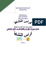 كراس النشاط لغة عربية سنة أولى إبتدائي الجيل الثاني