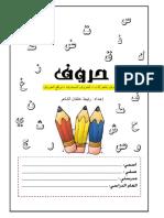 كتاب الحروف لغة عربية سنة أولى إبتدائي الجيل الثاني