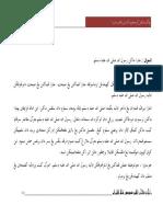 Lampiran RPT PI KSSR Thn 5 2014.pdf