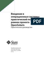 Введение в Операционные Системы Практический Подход в Рамках Прокта Open Solaris