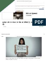 गुरमेहर कौर के पोस्टर के पीछे जो वीडियो है, उसकी पूरी कहानी ये रही - BBC हिंदी