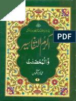 Parah - 5 - Akram ut Tafaseer by Maulana Akram Awan MZA