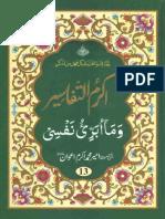PARAH-13-TAFSEER.pdf